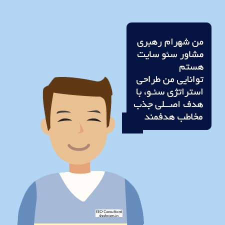 SEO Consultant - مشاوره سئو
